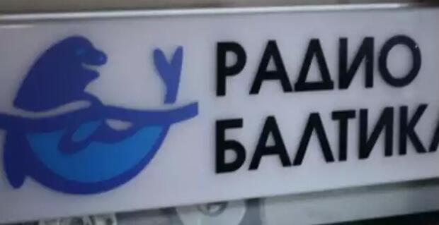Радио «Балтика» утонуло