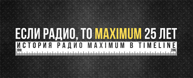 25 лет Радио MAXIMUM в Timeline!