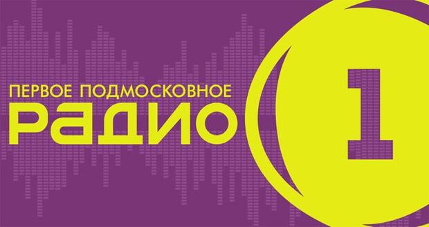 Андрей Воробьёв назвал «Радио 1» одним из флагманских СМИ региона