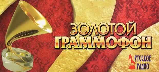 Суд по иску «Русской Медиагруппы» взыскал 8 млн. руб за бренд «Золотой Граммофон»