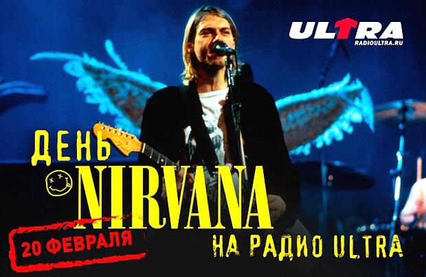 День NIRVANA на Радио ULTRA