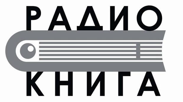 Радио «Книга» начнет вещание в городах России