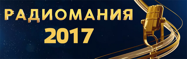 1 апреля стартует прием заявок на Премию «Радиомания — 2017»