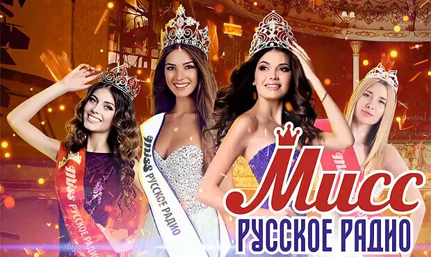 Не пропустите первый кастинг конкурса «Мисс Русское Радио» в Москве