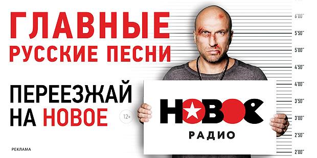 Свердловское УФАС заинтересовалось рекламой «Нового радио» с покалеченным Дмитрием Нагиевым