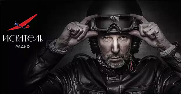 Сергей Петров стал совладельцем радиостанции «Искатель»