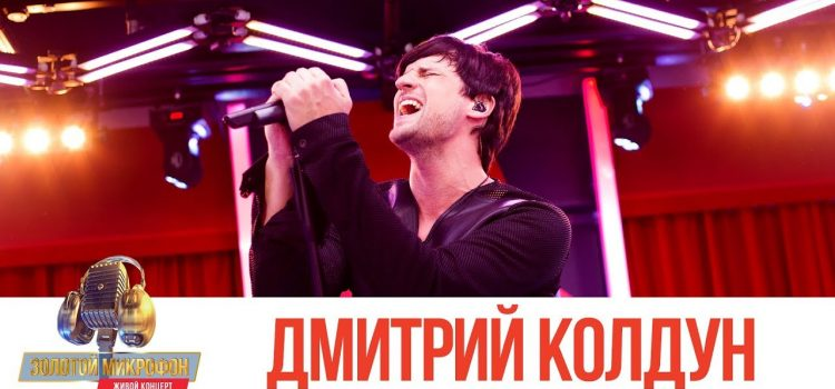 Золотой Микрофон. Дмитрий Колдун