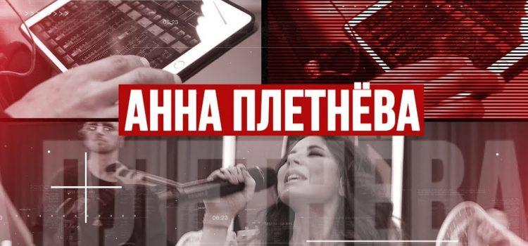 Золотой Микрофон. Анна Плетнева «Винтаж» — телеверсия концерта